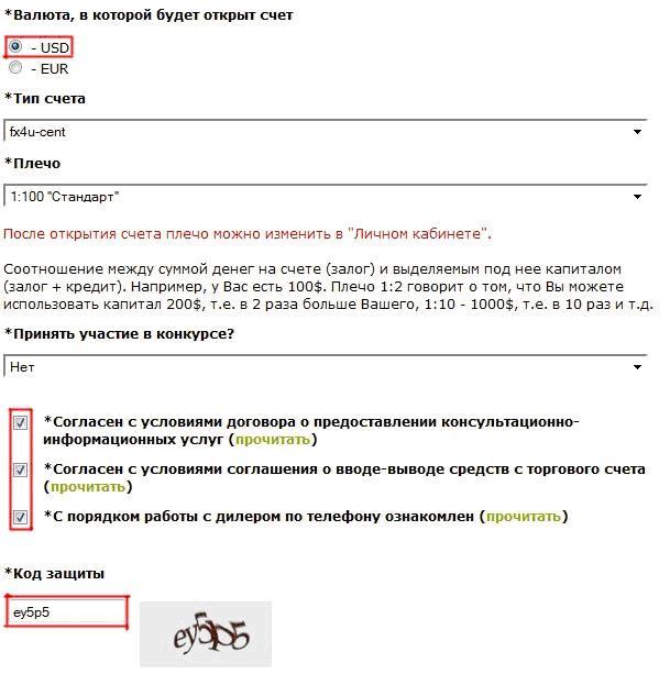 Территории россии forex4you является зарегистрированной торговой мобильные платежи мегафо курс доллара к юаню онлайн на форекс